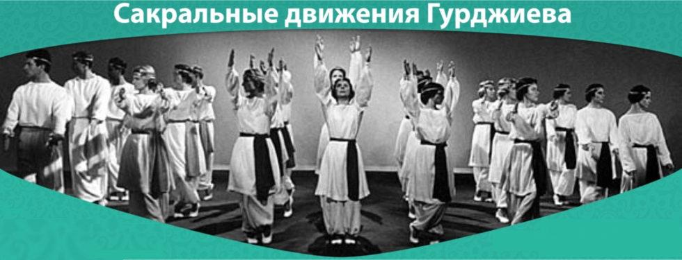 banner_Gurdzhiev-1 (1)